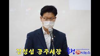 공주대 민주 동문 추모제 김정섭 공주시장(충청24시뉴스…
