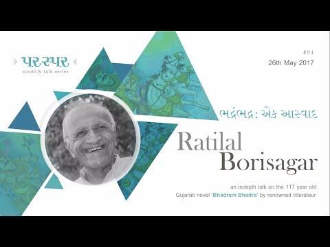 Bhadram Bhadra Gujarati Classic Novel I Ratilal Borisagar I Paraspar #4