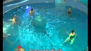 Аквааэробика упражнения