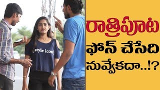 Raatri Call Chesedhi Nuvve Kadaa Prank | Pranks in Telugu | Pranks in Hyderabad 2018 | FunPataka