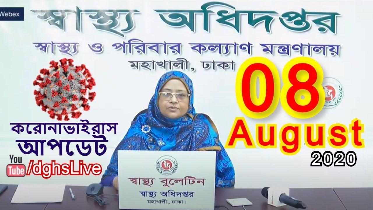 প্রতিদিনের করোনা আপডেট । স্বাস্থ্য বুলেটিন । 08 August   COVID19   DGHS   DHAKA   BANGLADESH