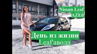 Nissan Leaf.Села батарейка.Авто из Японии.Поднятие пошлин.Электромобиль