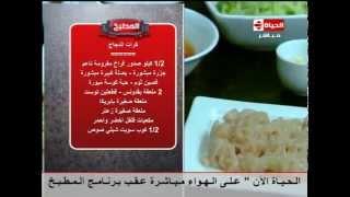 برنامج المطبخ – الشيف آيه حسني – حلقة الأربعاء 15-10-2014 – Al-matbkh