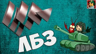 World of Tanks - ЛБЗ СТРИМ 3я Компания Т 55А (Начало)