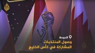 🇶🇦 الدوحة تستقبل المنتخبات المشاركة في كأس الخليج