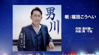 「男川」、唄:福田こうへいさん:ガイドボーカル