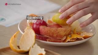 헬로렌탈 싱크리더 음식물처리기 홍보