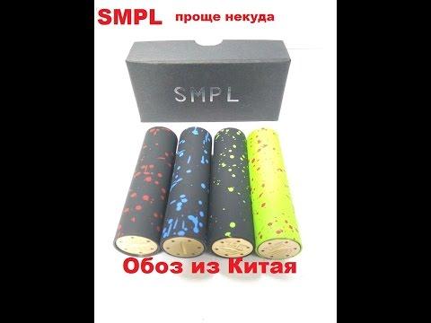 SMPL-Просто мех! Просто мод!!Просто красавчик!!! Проще не бывает)))