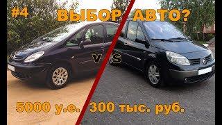 Какой купить автомобиль до $5000/300 тысяч руб. Renault Scenic 2 VS Citroen Xsara Picasso - Часть 4