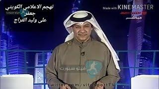 هوشة وليد الفراج والمذيع الكويتي جعفر دشتي ورد الفراج عليه