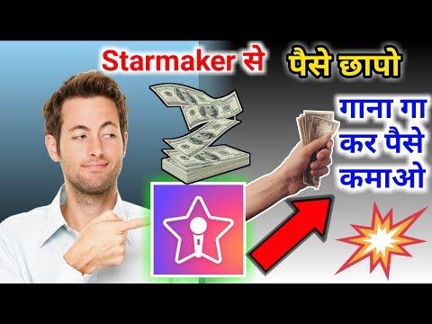 स्टारमेकर से पैसे कैसे कमाये Earn Money From Starmaker, By Ravi Tech Tube HD