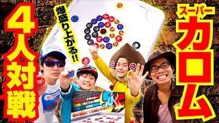 1000年ホビー「スーパーカロム」!!爆盛り上がる4人対戦やってみた!!