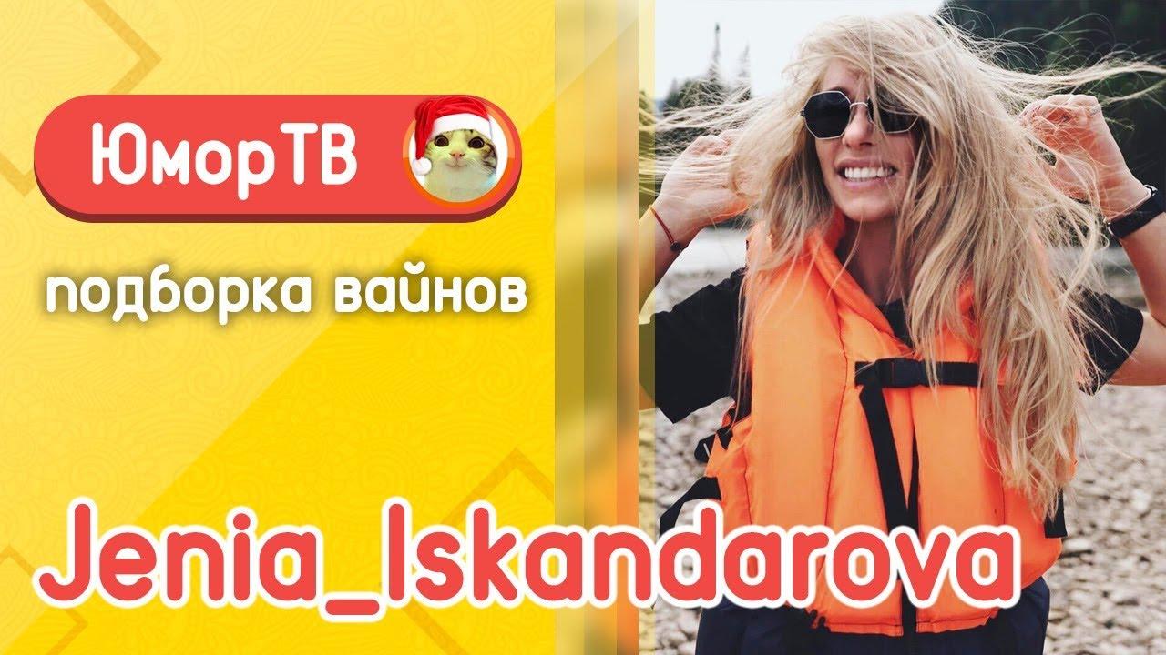 Женя Искандарова [jenia_iskandarova] - Подборка вайнов#22