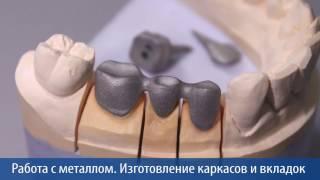 Как изготавливать мостовидные каркасы, одиночные колпачки.(Как изготавливать мостовидные каркасы, одиночные колпачки. Курс по работе с металлом для зубных техников...., 2017-01-16T18:19:41.000Z)