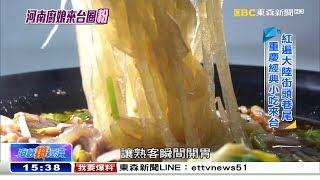 紅油湯頭麻辣鮮香 河南廚娘來台圈「粉」《海峽拚經濟》