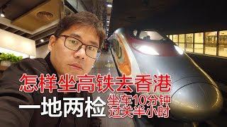 怎样坐高铁去香港?福田火车站到香港西九龙高铁乘车指南