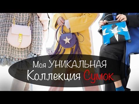 Моя Уникальная Коллекция Сумок | Chloe, Balenciaga, Salar, Vintage Chanel - всего 20 сумок |