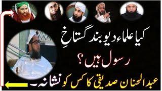 Maulana Abdul Hannan Siddique Full Bayan TOPIC ( Gostakh e Rasool Kon)
