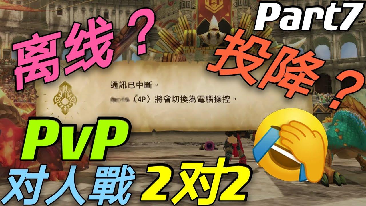 【猎人物语2 毁灭之翼 MHST2】PvP 对人戰(2对2)确实是输也要打下去呀💪要有体育精神 Prat 7[Monster Hunter Stories 2: Wings of Ruin]