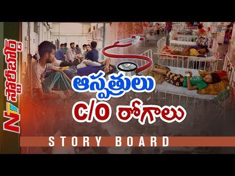 ఆధునిక భారతంలో ఆస్పత్రుల దుస్థితి..! | Special Story On Government Hospitals | Story Board | NTV
