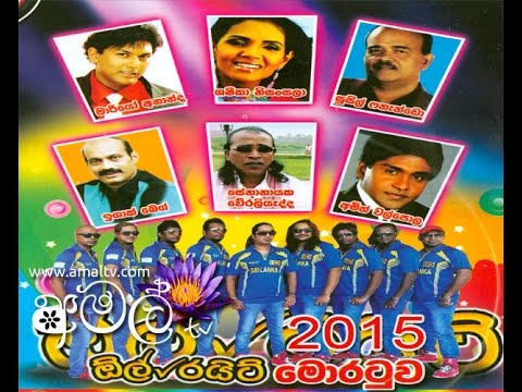 ALL RIGHT - LIVE AT MORATUWA 2015 - FULL SHOW - WWW.AMALTV.NET