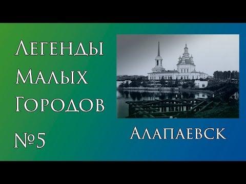 Легенды Алапаевска