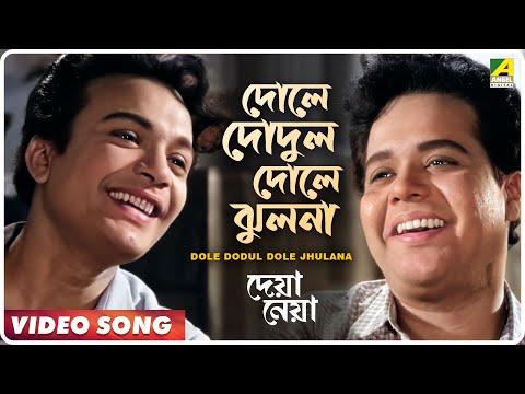 Dole Dodul Dole Jhulana | Deya Neya | Bengali Movie Song | Uttam Kumar