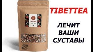 TIBETTEA- чай для СУСТАВОВ