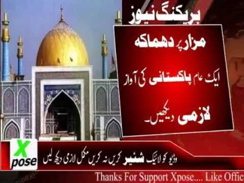 Sain Lal Shahbaz Qalandar bomb blast