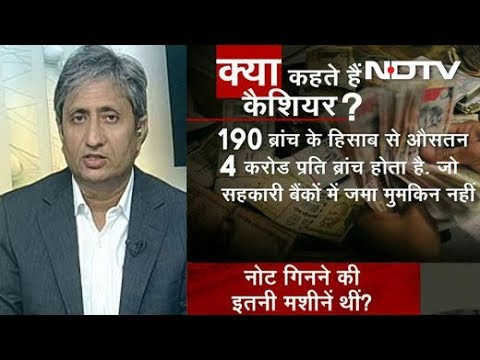 Prime Time With Ravish Kumar, June 22, 2018 | How Did a Co-op Bank Count Over 745 Crores in 5 Days?