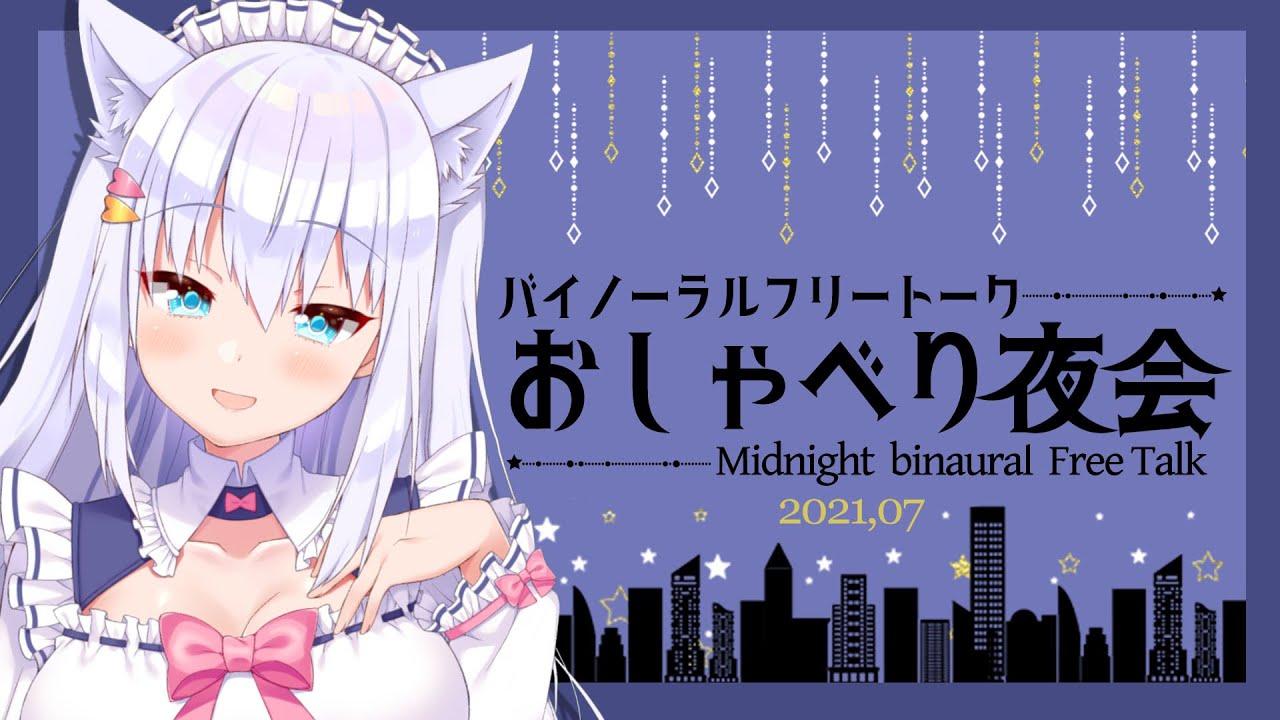 【雑談】バイノーラルフリートーク♥おしゃべり夜会【#白雪みしろ/のりプロ所属】