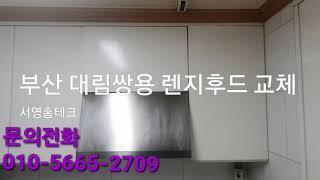 부산 화명동 대림쌍용 주방 렌지후드 교체