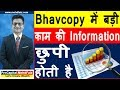 Bhavcopy में बड़ी काम की Information | Share market basics for beginners | NSE REPORTS ANALYSIS thumbnail