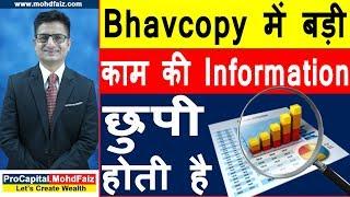 Bhavcopy