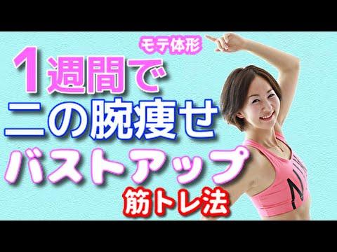 上半身 痩せる ダイエットメニュー フィットネス ロングバージョン 肩周り 二の腕痩せ バストアップ 簡単エクササイズ 基本のワークアウト  理想の体型 ブラッシュフィット