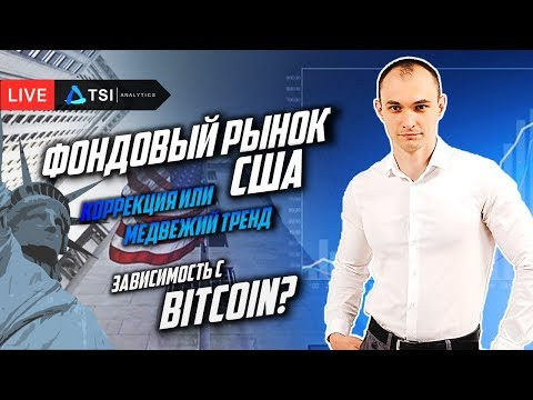Фондовый рынок США: Коррекция или начало медвежьего тренда | Зависимость с Bitcoin?