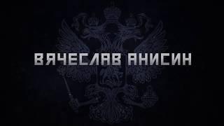 Наши легенды. Суперсерия-72. Вячеслав Анисин
