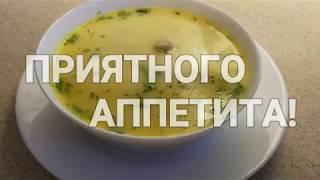 КУРИНЫЙ СУП С СЫРОМ Рецепт