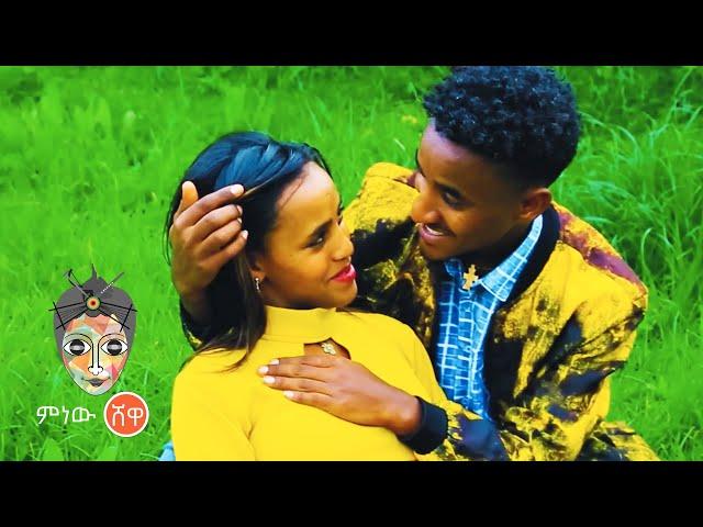 Ethiopian Music : Endeshaw Abera እንደሻው አበራ (አቤት ውሸቷ) - New Ethiopian Music 2021(Official Video)