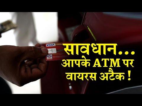ATM पर वायरस अटैक : क्या ख़तरे में है आपका ATM कार्ड ?