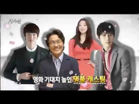 Park Shin Hye in The Royal Tailor Behind The Scenes
