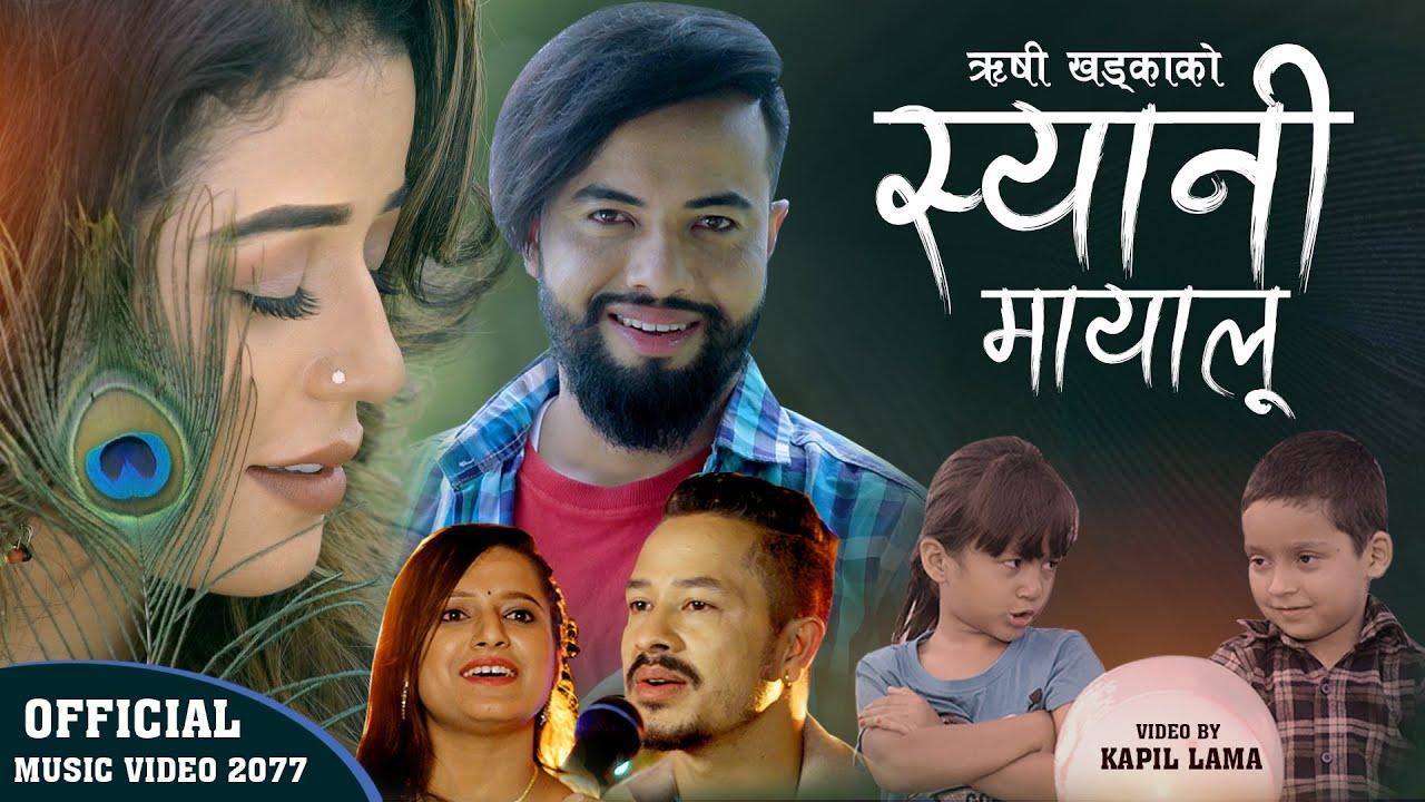 स्यानी मायालू - New Lok Dohori Song 2077/2020 | Rishi Khadka, Kamala Pokharel | Ft. Aashir, Sanchita