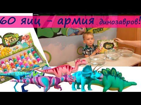 динозаврики игр