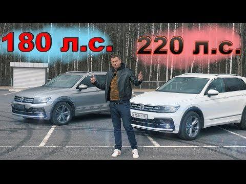 ТИГУАН 180 л.с ПРОТИВ 220 л.с НАГЛЯДНО - ЭТО ФИАСКО