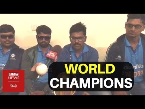 Meet The Indian Team Who Defeated Pakistan In Blind Cricket World Cup Final (BBC Hindi)