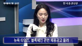 [한국증권신문]뉴욕 타임즈, 블록체인 관련 채용공고 올…