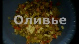 Зимний салат.  Как приготовить вкусный Оливье. Супер!!!