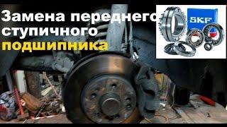 Замена переднего ступичного подшипника Mercedes w124