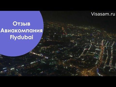 Отзыв авиакомпания Flydubai (Флайдубай): честный отзыв, багаж, ручная кладь, регистрация на рейс