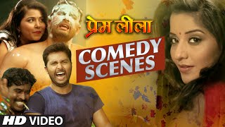 Comedy Scenes from Bhojpuri Movie - Premleela [ Vikrant Singh & Monalisa ]